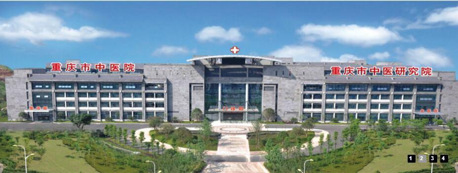 重庆市中医院(南桥寺)